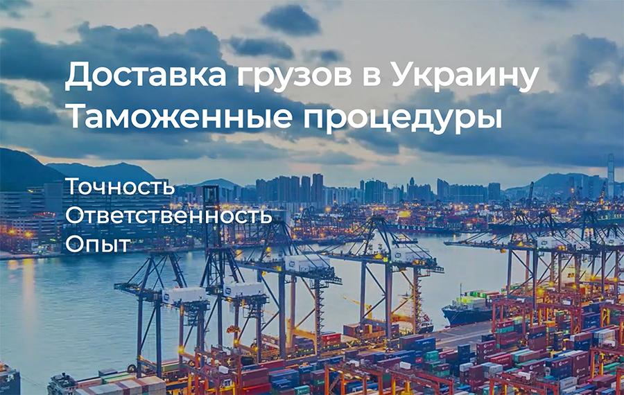 доставка грузов в Украину